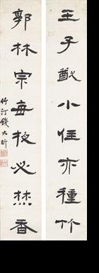 Calligraphy Couplet in Official Script by  Qian Daxin