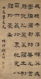 Calligraphy in Seal Script by  Qian Daxin